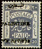 This 1920 stamp, issued by the Egyptian Expeditionary Force, set a precedent for the wording of subsequent Mandate stamps.