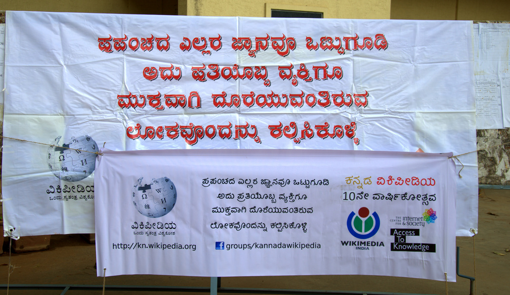 Banners at the tenth anniversary celebrations of the Kannada Wikipedia