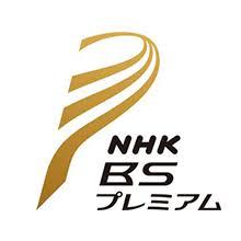 Nhk bs プレミアム NHKBSプレミアムの番組表 J:COM番組ガイド
