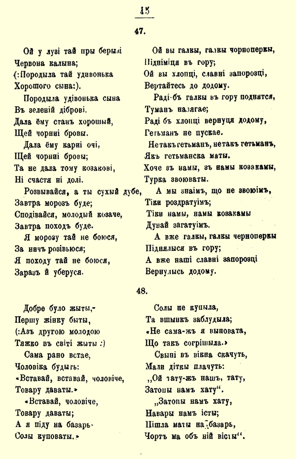 "Page from ""Ukrainian Songs"", 1868, by O. Hulak-Artemovsky.png"