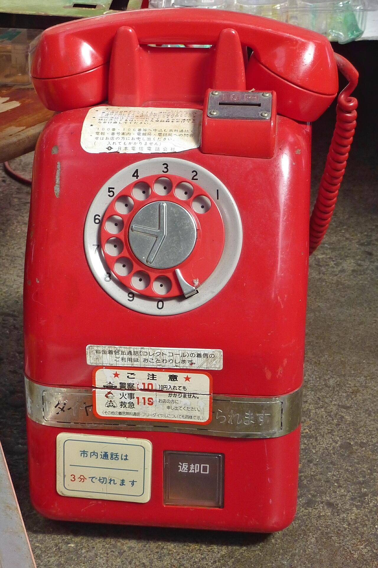 電信 電話 公社 日本