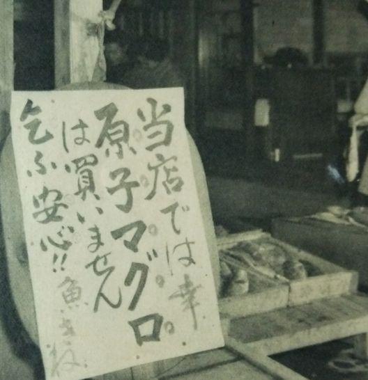 File:The notice about Atomic tunas in Yaizu.JPG
