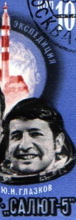 Yuri Glazkov Soyuz-24.jpg