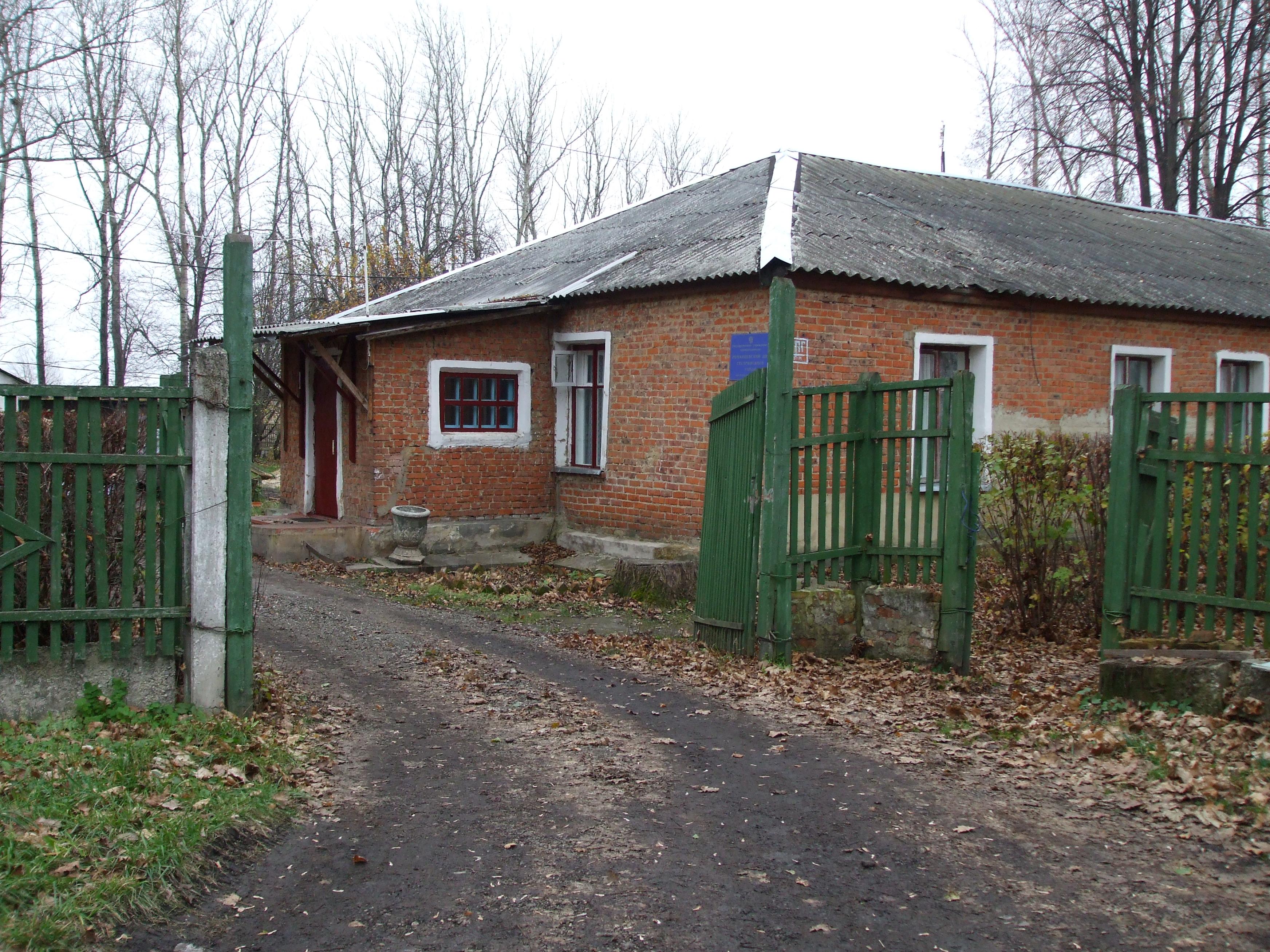 Романцевский дом для престарелых что делать если пожилой человек уходит из дома