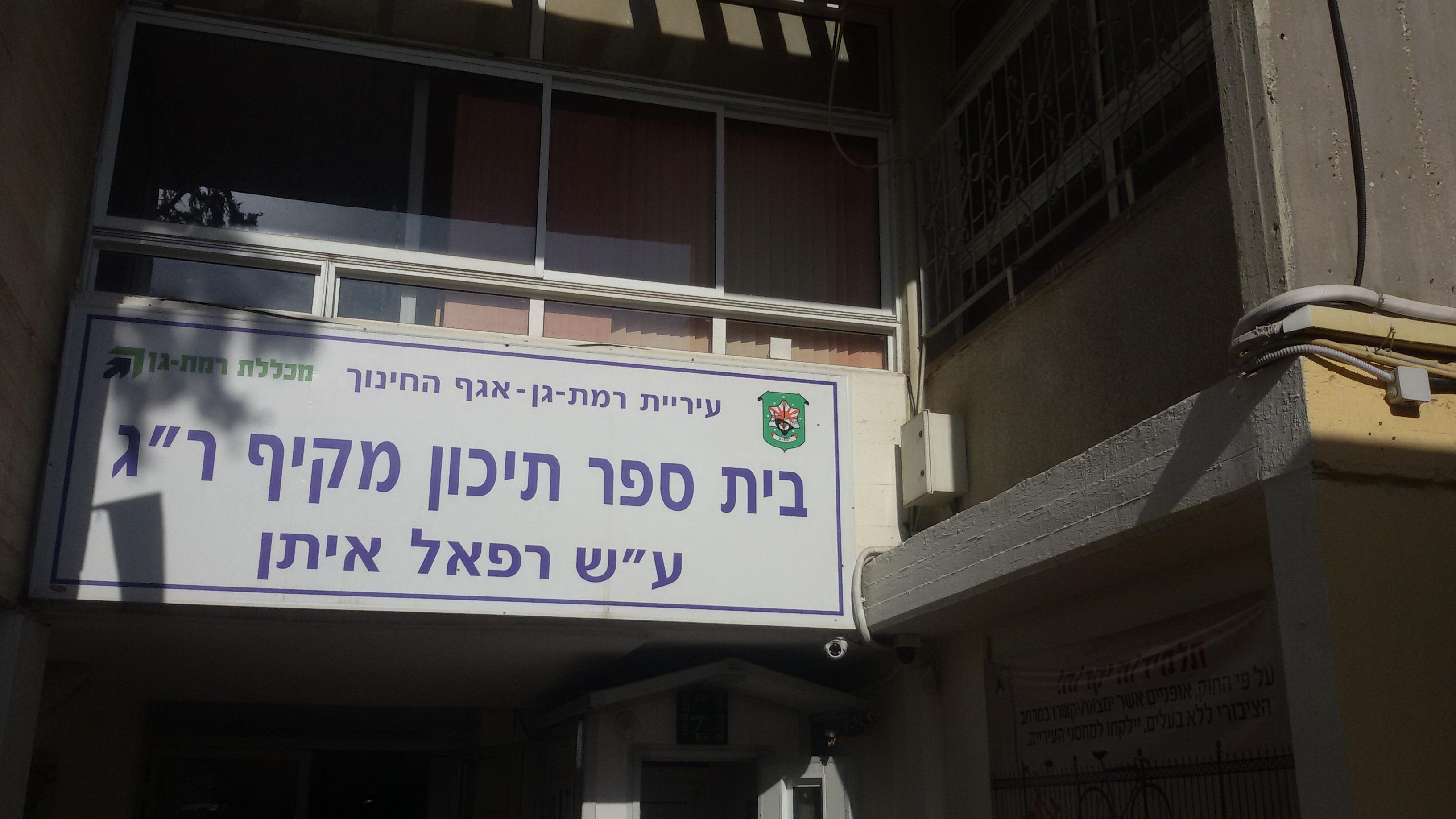מאוד קובץ:מקיף רמת גן (3).jpg – ויקיפדיה WK-44