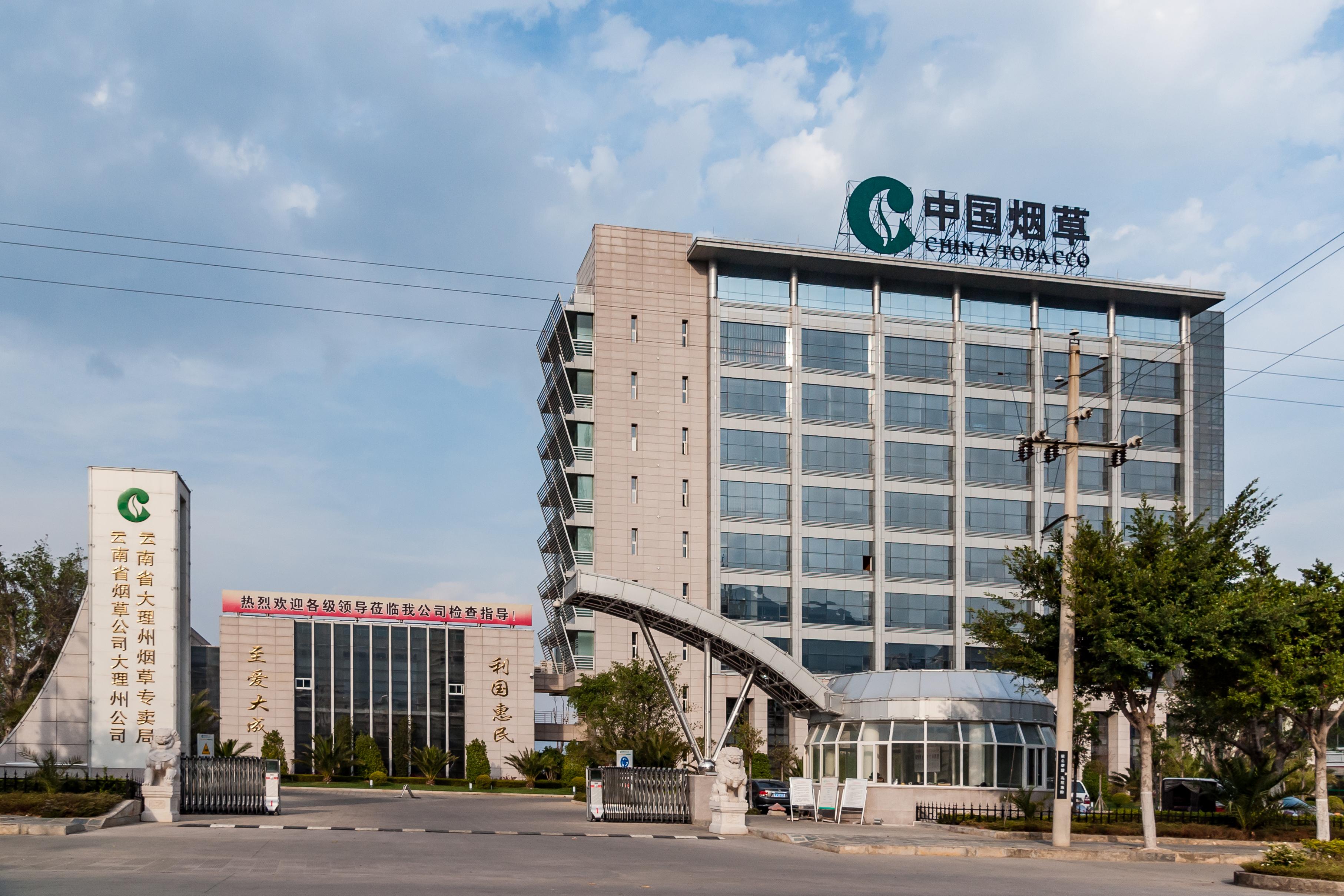 File:Dali Yunnan China China-Tobacco-Building-01.jpg