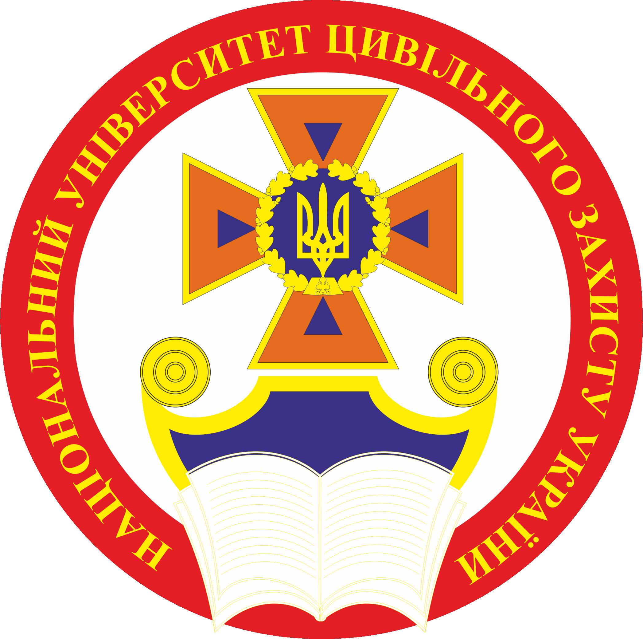 Национальный университет гражданской защиты Украины — Википедия