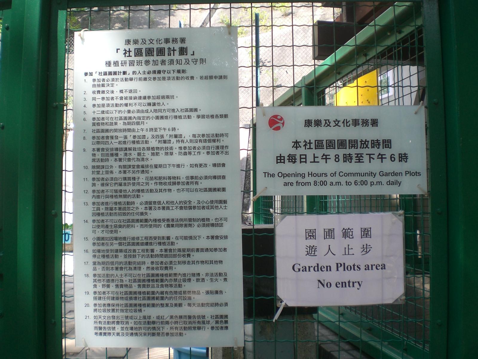 File:HK Sunday Wan Chai Park Gardening Rules 1 JPG