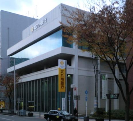 北九州銀行 本店