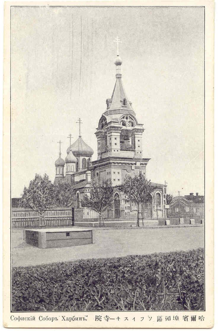 https://upload.wikimedia.org/wikipedia/commons/6/66/St._Sofia_church_Harbin.old.jpg