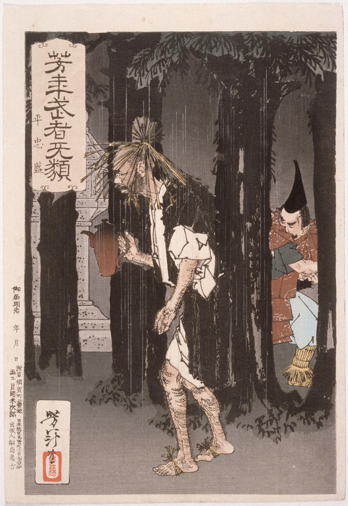 Tsukioka Yoshitoshi (Japan, 1839-1892) - Taira_no_Tadamori_and_the_Oil_Thief - Quelle: WikiCommons