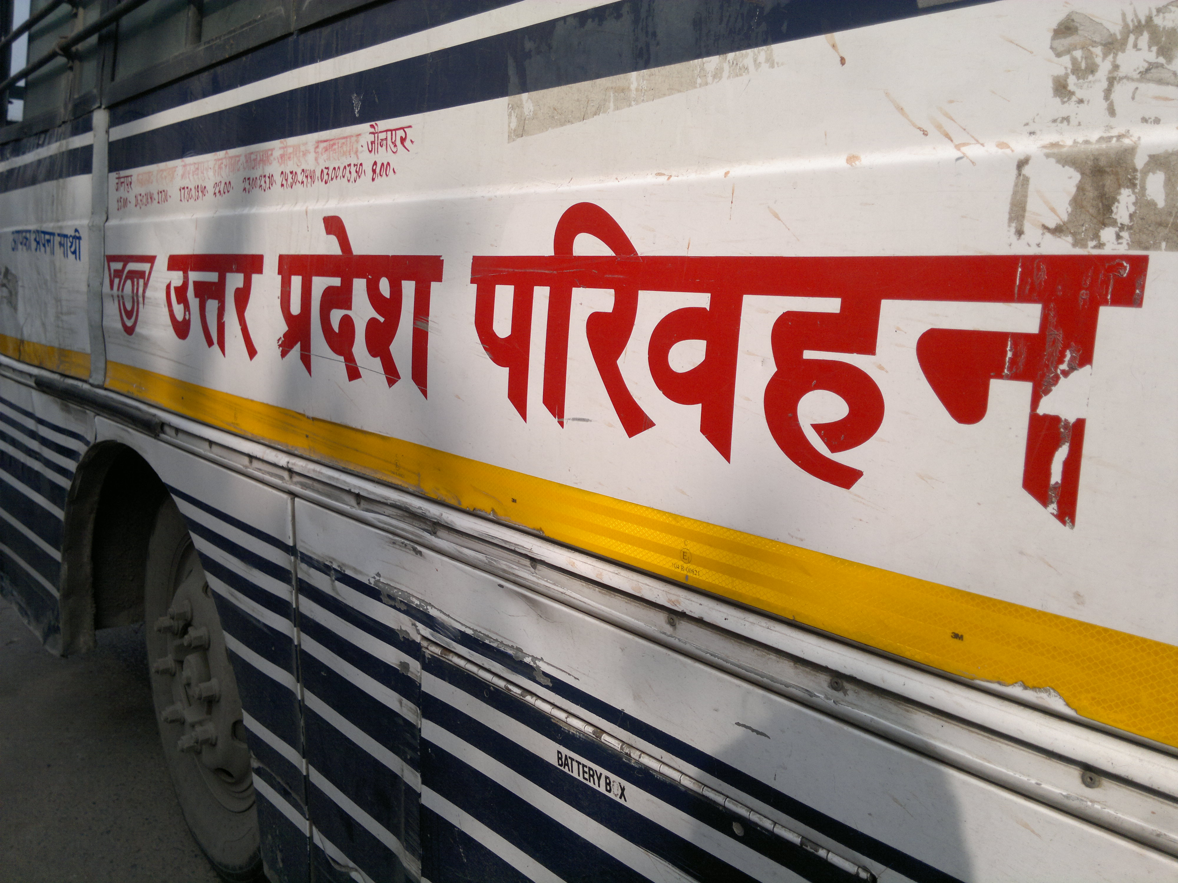 Uttar Pradesh State Road Transport Corporation Wikipedia
