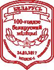 1185-1186 (100-hoddzie bielaruskaj milicyi) - Special postmark.png