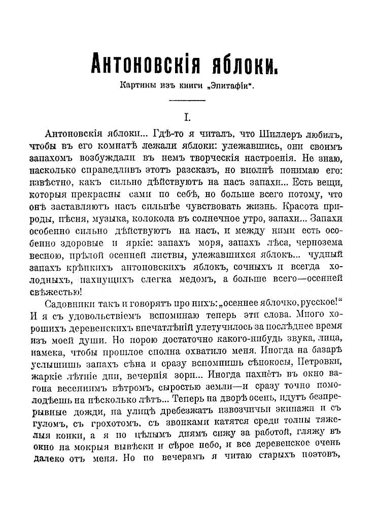 Обложка книги краткий рассказ антоновские яблоки