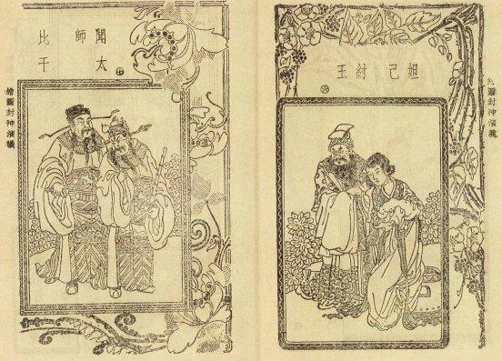 File:FengShen.jpg