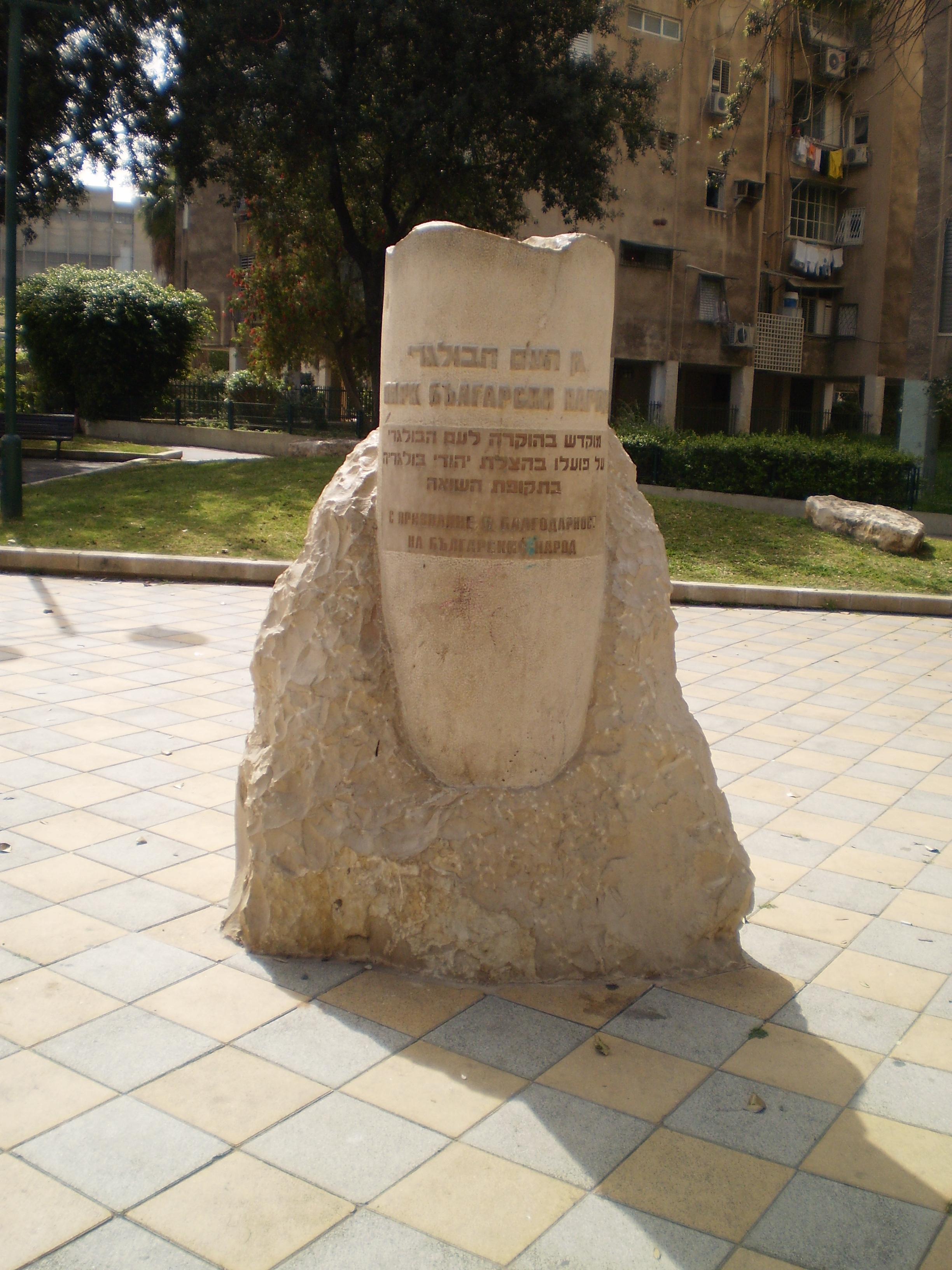 Histoire des juifs en bulgarie wikiwand Histoire des jardins wikipedia