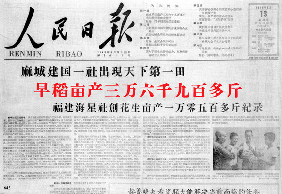 File:People's daily 13 Aug 1958 .jpg