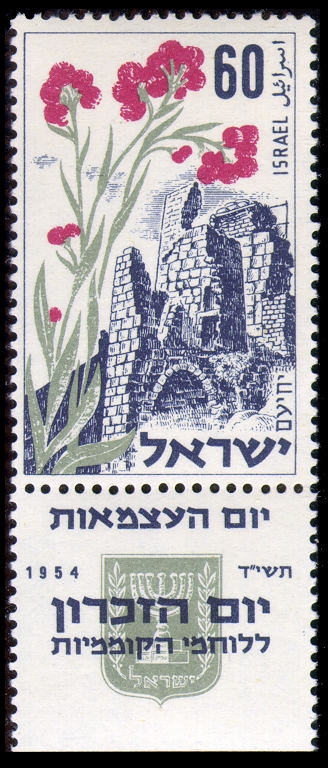 Stamp of Israel - Sixth Independence Day - 60mil.jpg