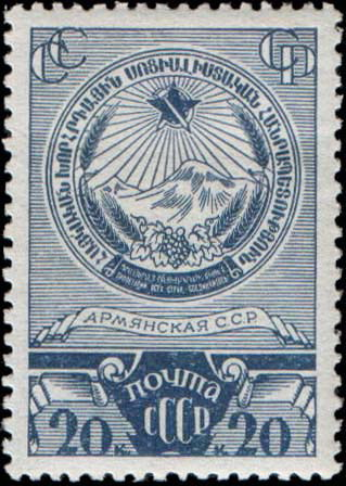 https://upload.wikimedia.org/wikipedia/commons/6/67/The_Soviet_Union_1937_CPA_577_stamp_%28Arms_of_Armenia%29.jpg