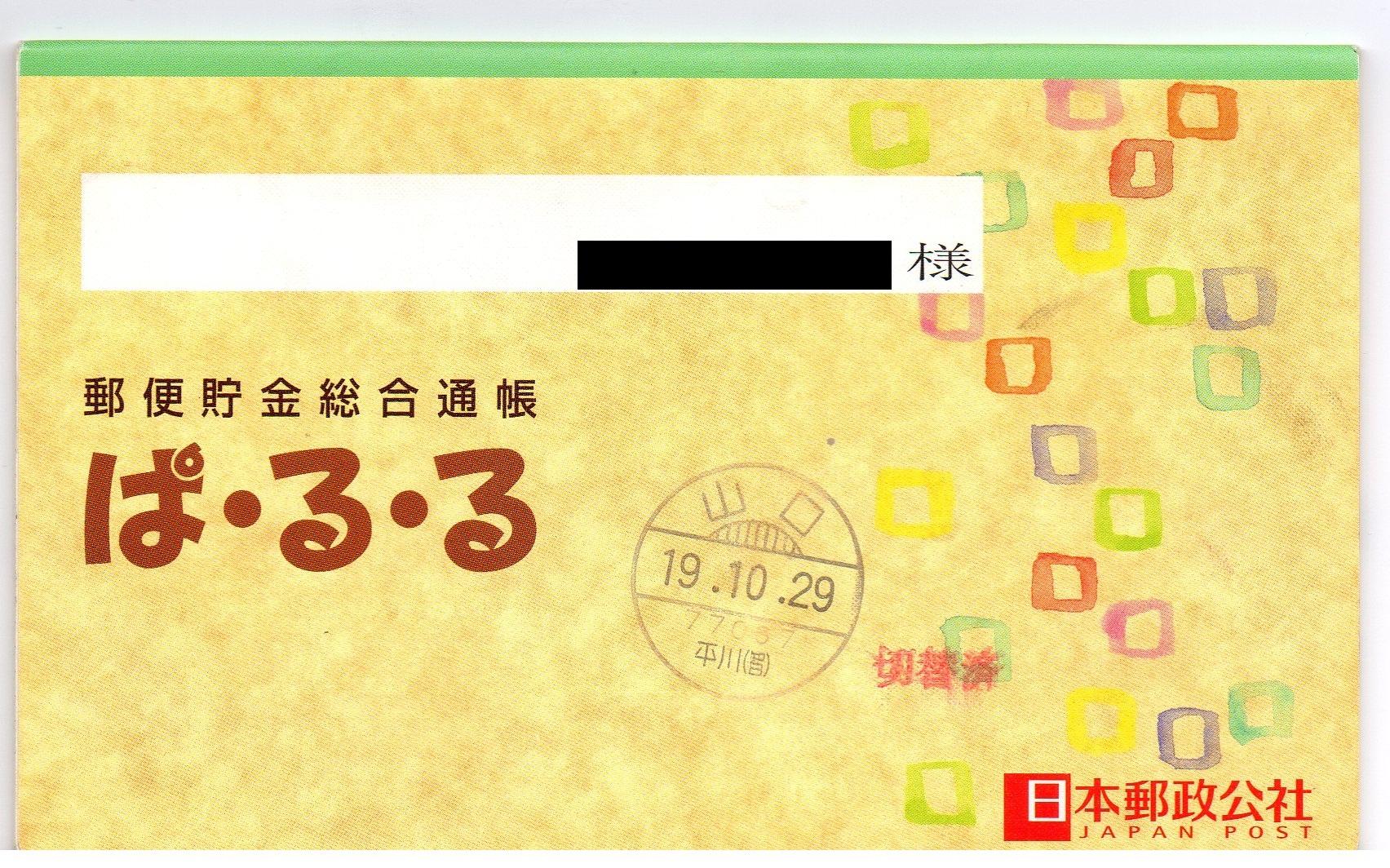 貯金 郵便