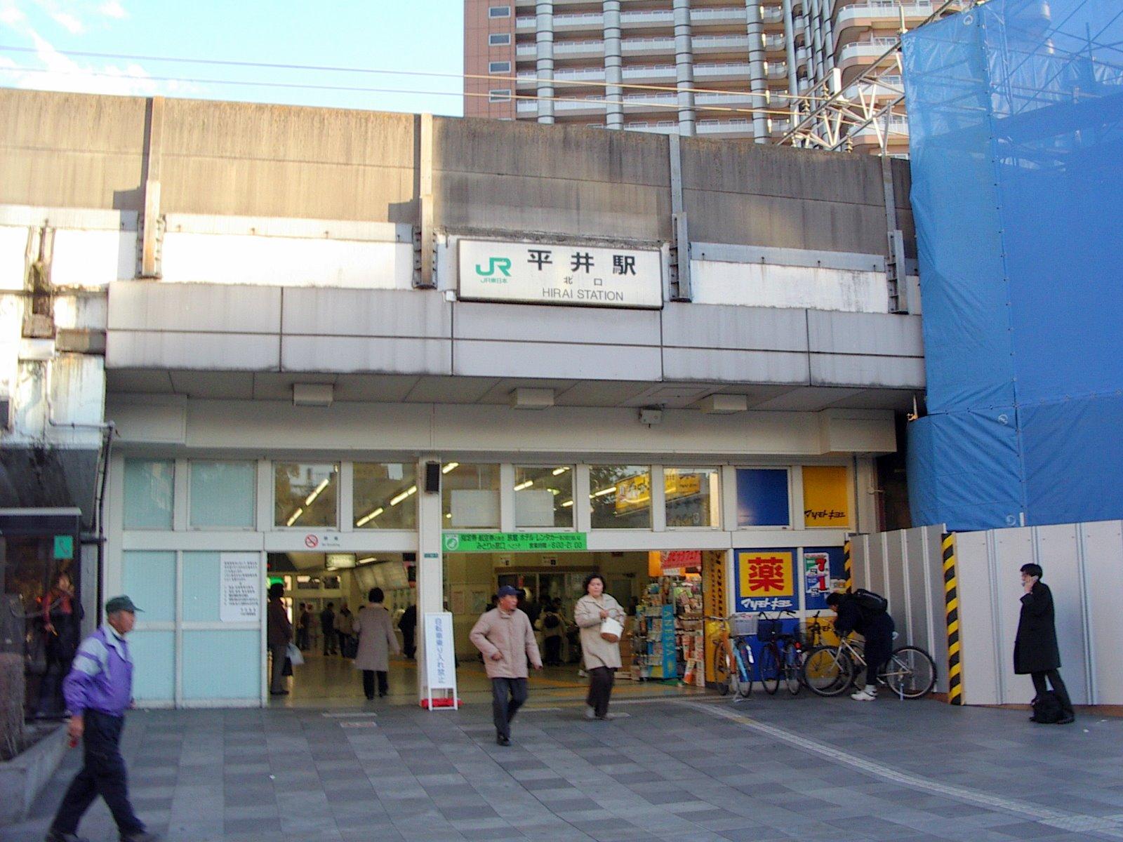 히라이 역 (도쿄도)