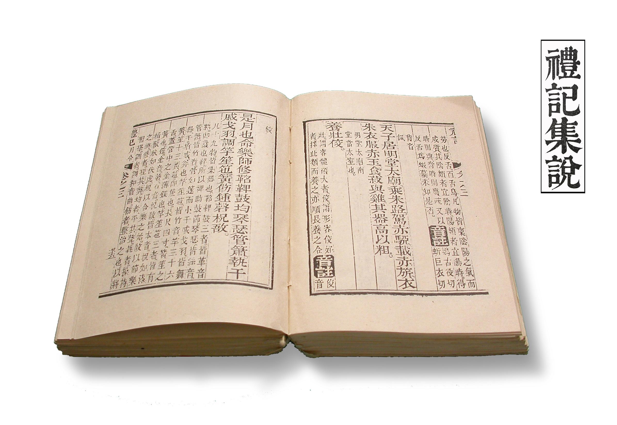 book-of-rites