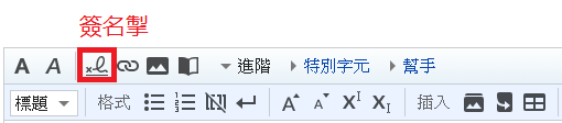 MediaWiki edit toolbar signature yue.png