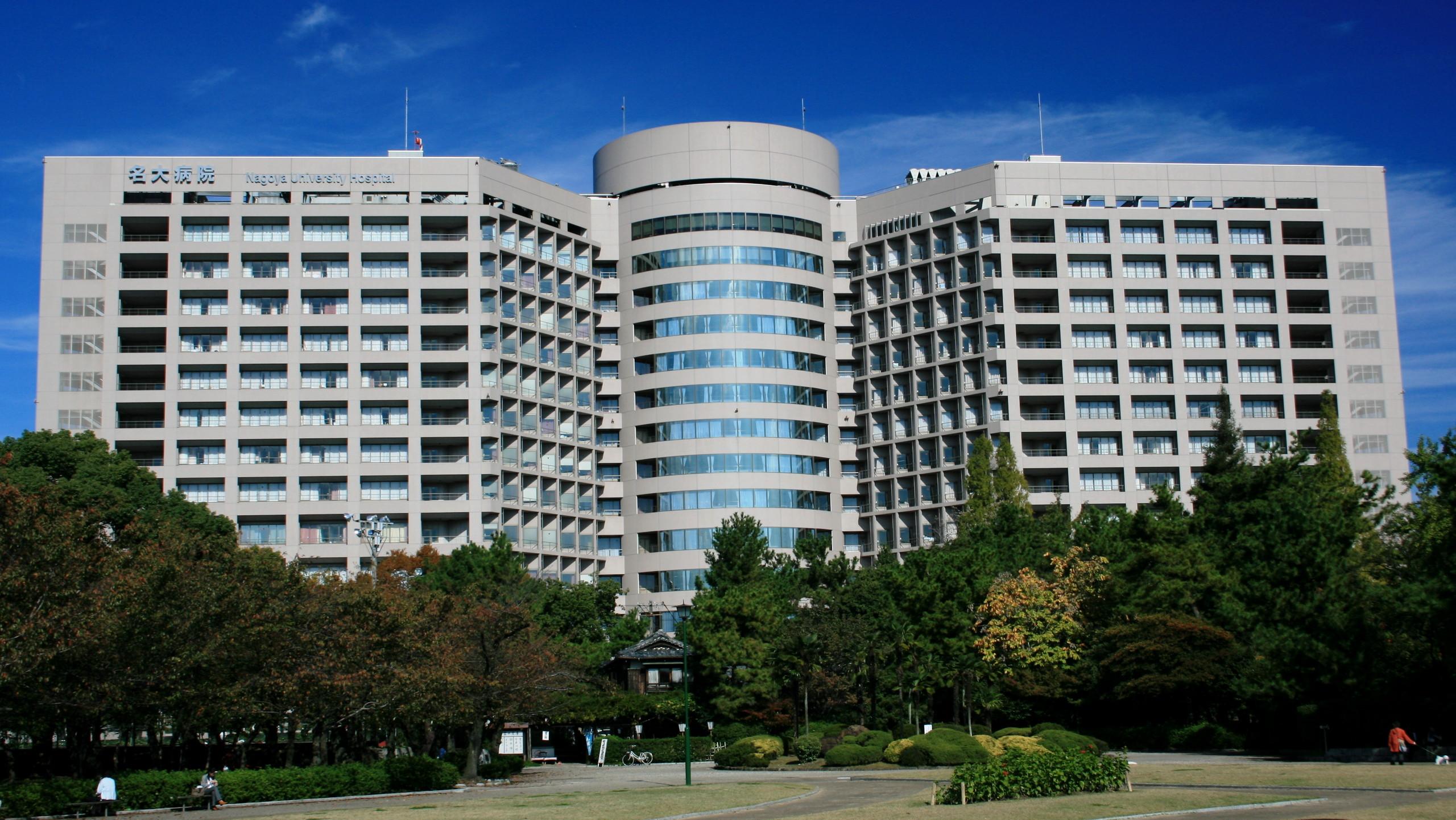 「名古屋大学附属病院」の画像検索結果