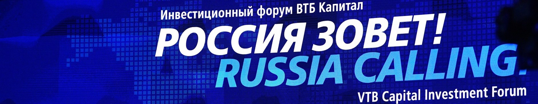 VTB Capital Investment Forum 02 (cropped).jpg
