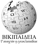 Wikipedia-logo-pnt.png
