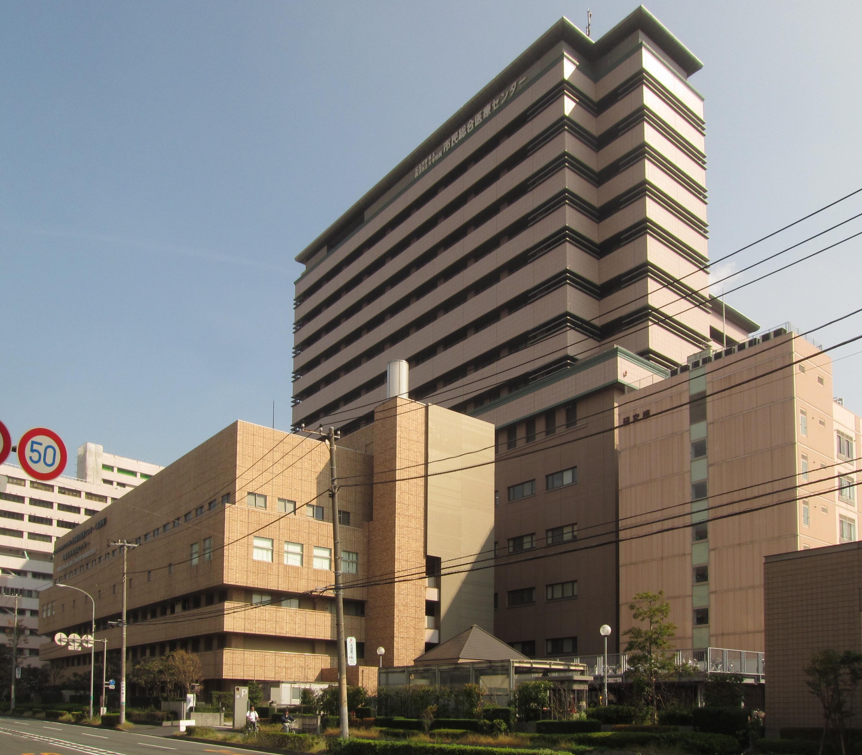 病院 大学 一 横浜 立