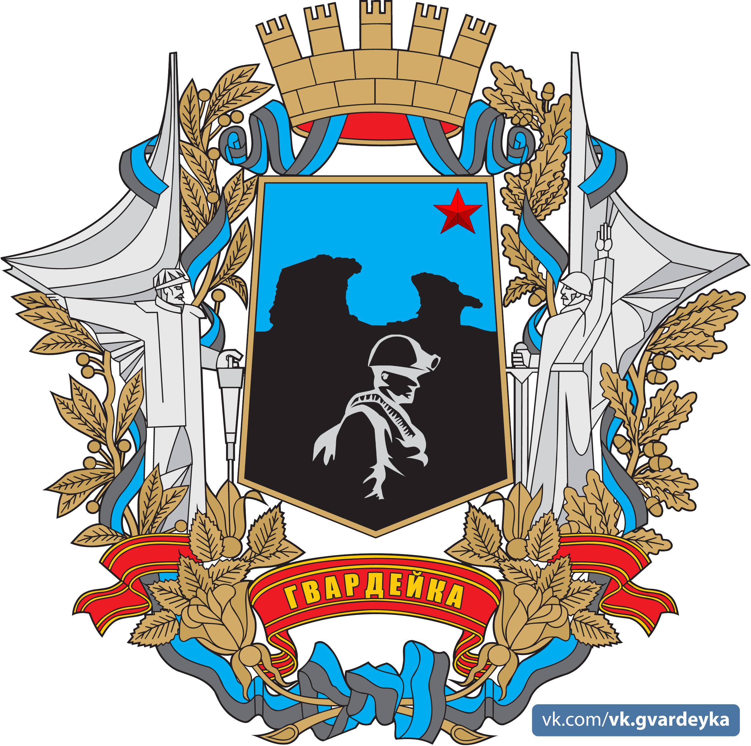 Картинка герб донецка