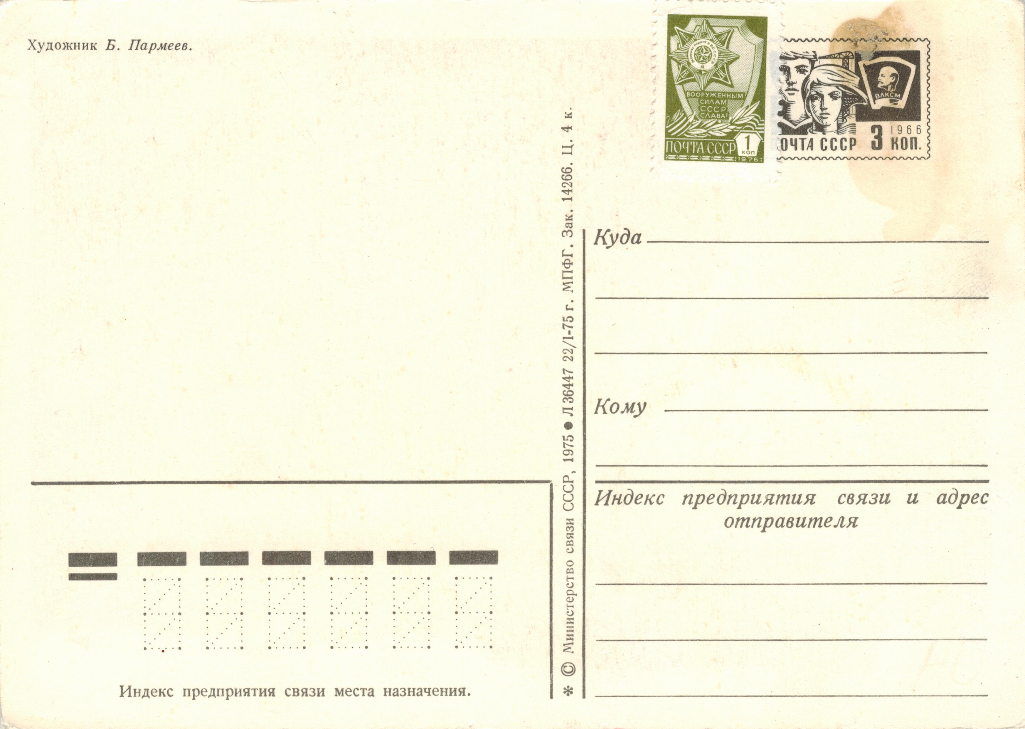 статьи почтовая открытка каталоге использованы