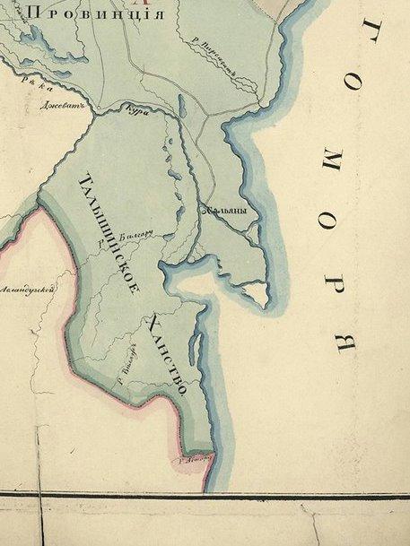 Талышское ханство на карте топографических сведений о Закавказских Российских провинциях 1829 г.