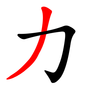 File:力-red.png File:力-red.png - Wikipedia