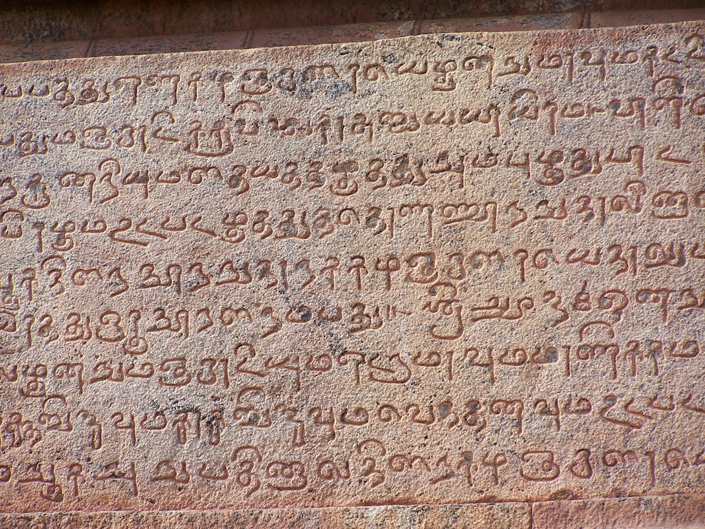 Description Ancient Tamil Script.jpg