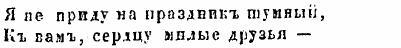 Durov-ja-ne-pridu-1846a.jpg