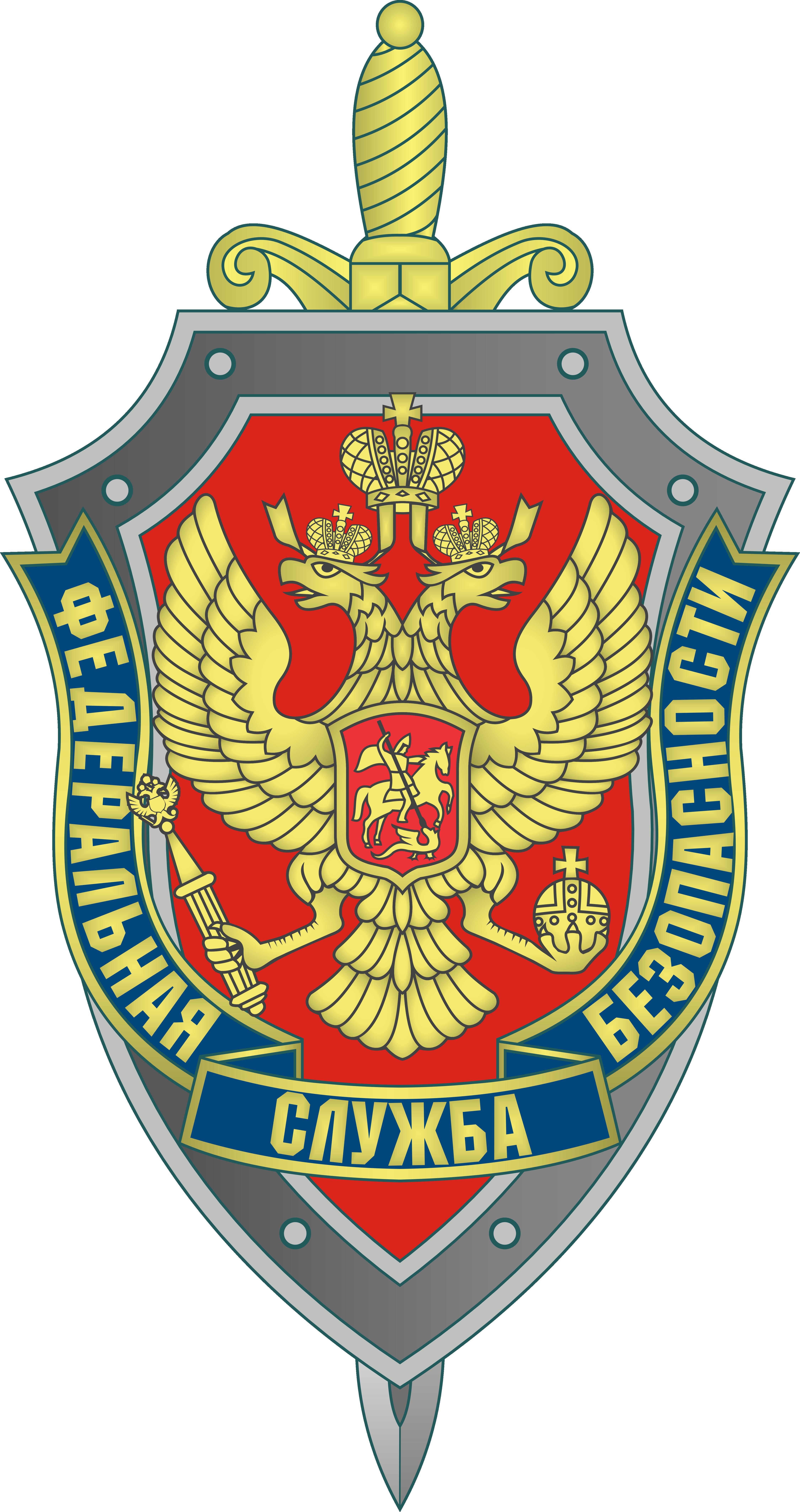 FSB_Emblem federal security service wikipedia U.S. Intelligence Training at reclaimingppi.co