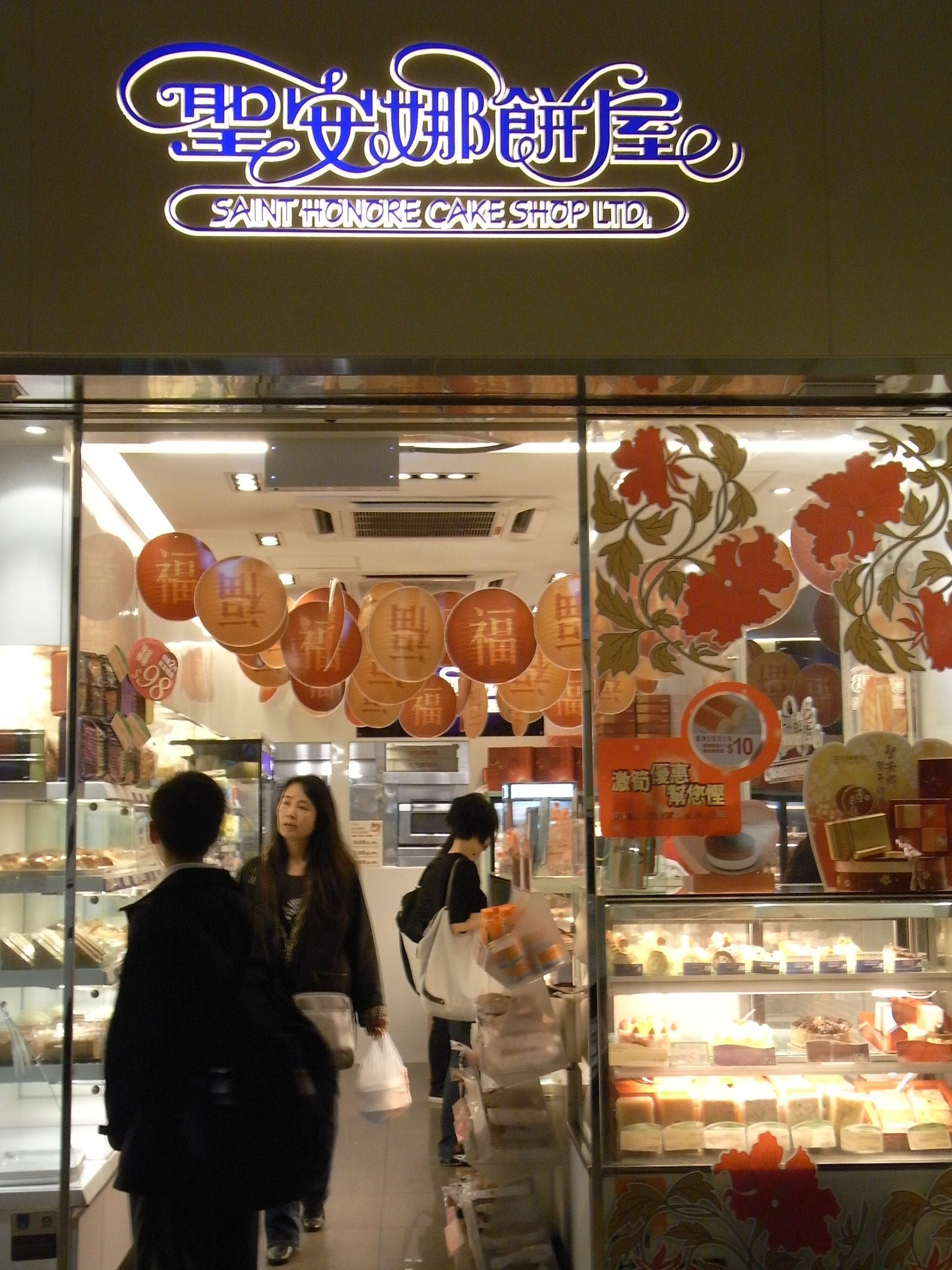 File:HK Wan Chai 春園街 Spring Garden Lane night Saint Honore Cake ...