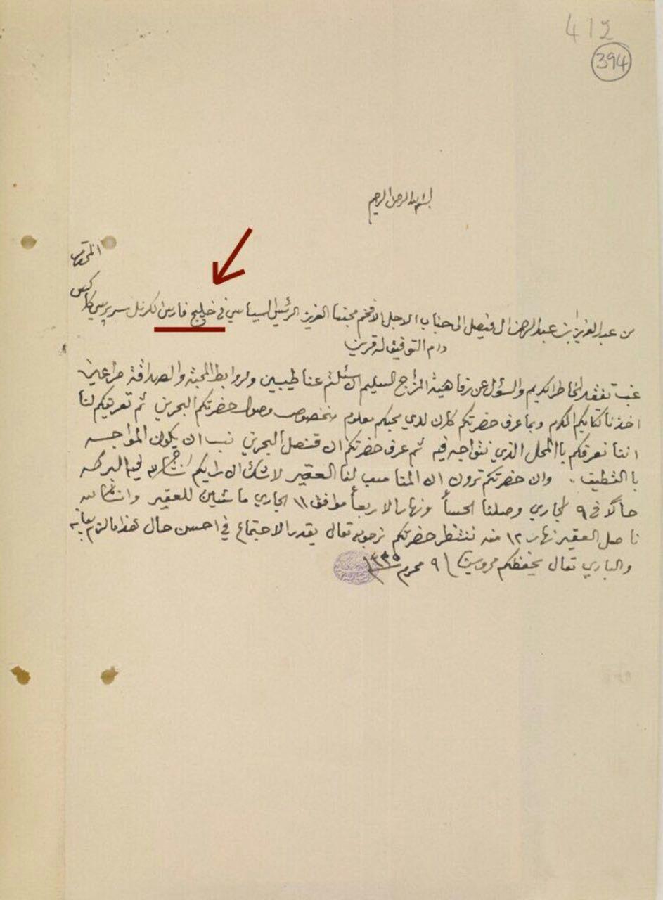 Saudi_King_letterPERSIAN_GULF.jpg