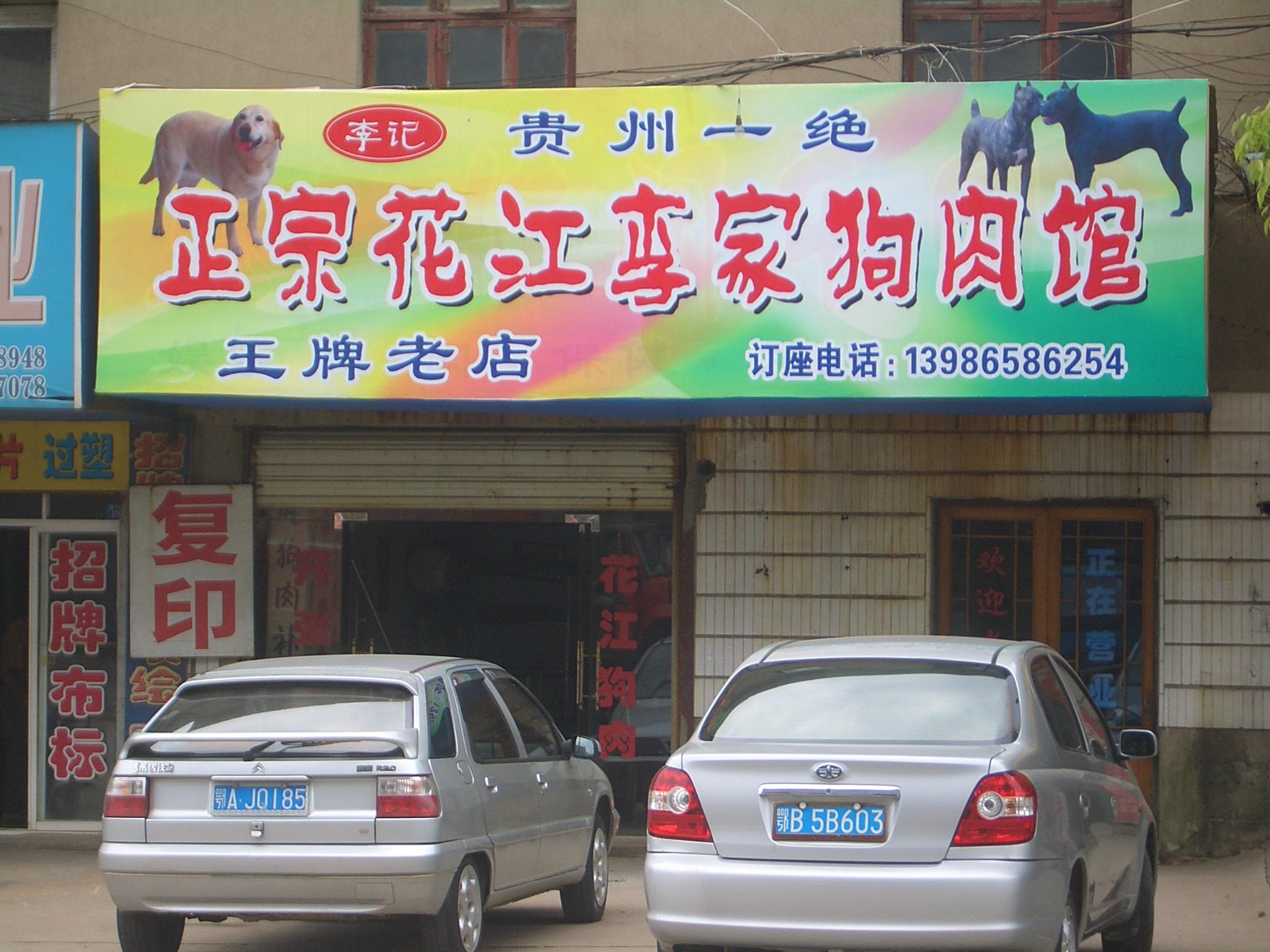 Zhengzong-Huajiang-Li-jia-gourou-dian-0094.jpg