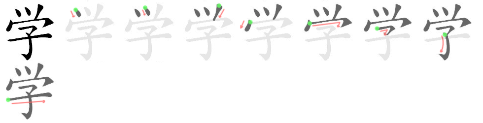 File:学-bw.png - Wikimedia Commons