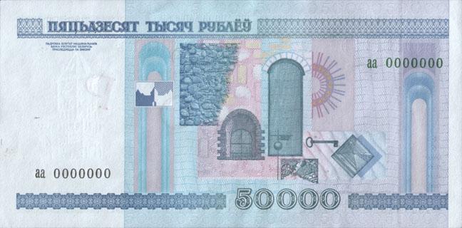 File 50000 rubles belarus 2000 b