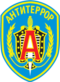 Alpha antiterror group emblem.png