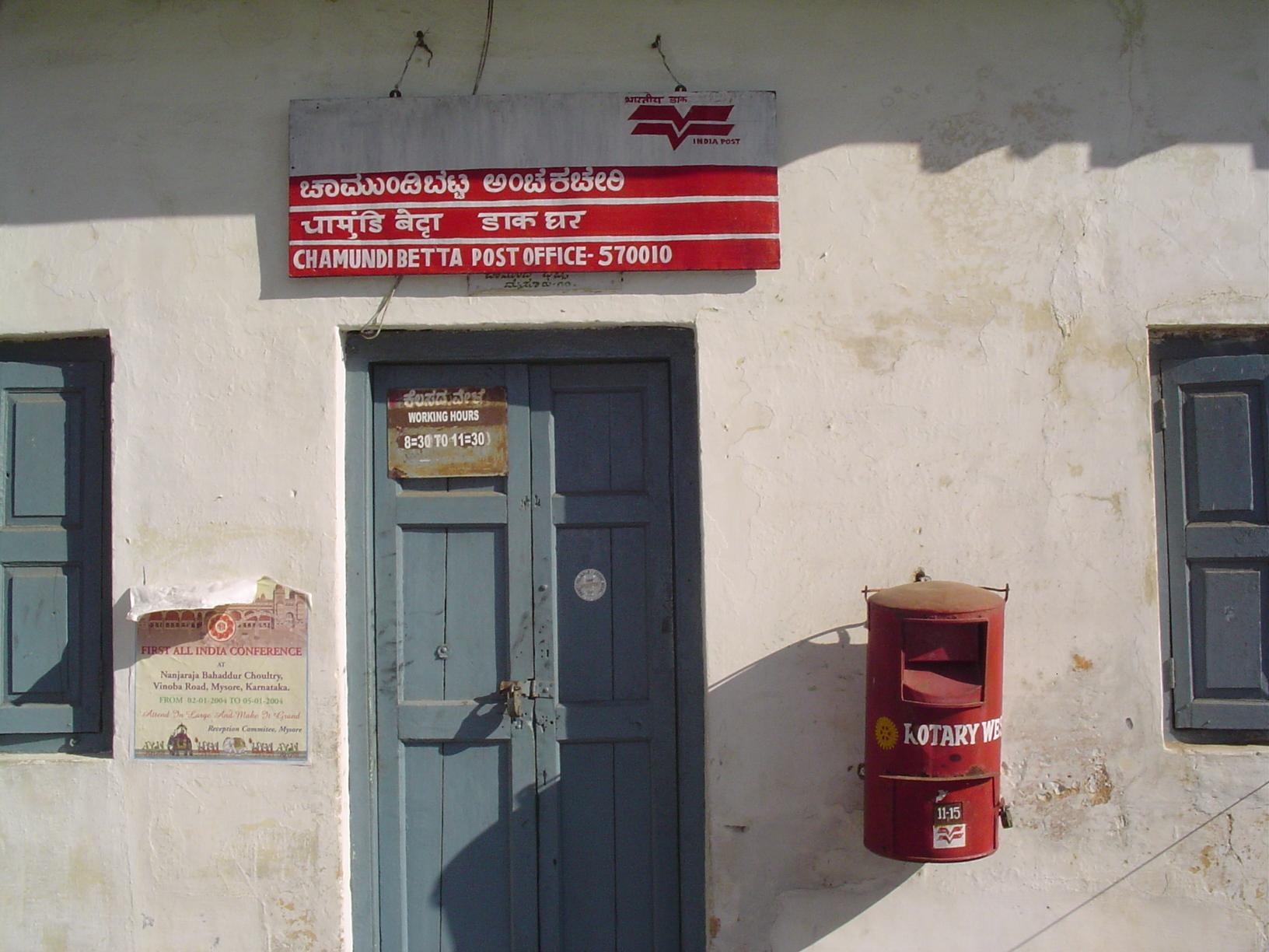 File:An indian post office.JPG - Wikimedia Commons