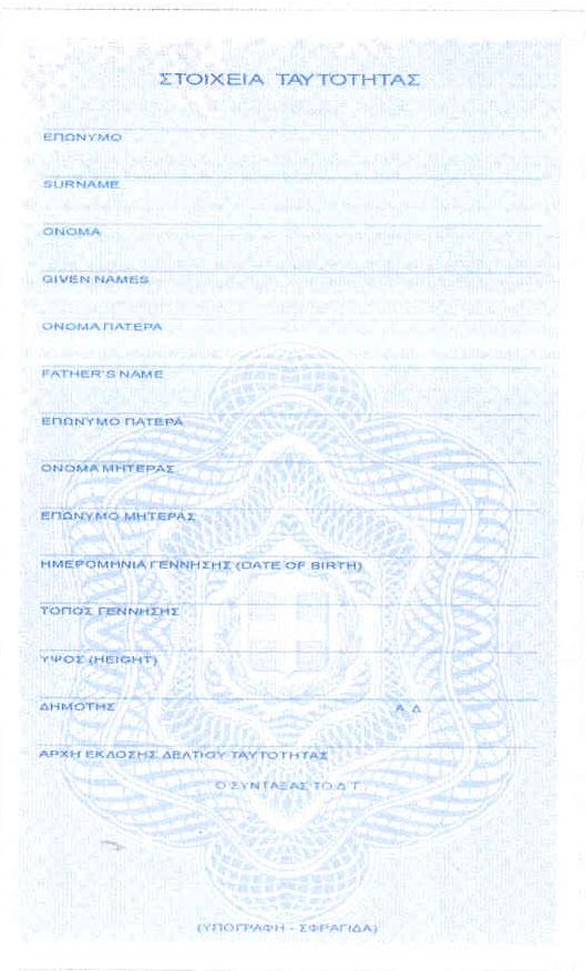 File:Greek ID Card-Back.jpg - Wikimedia Commons