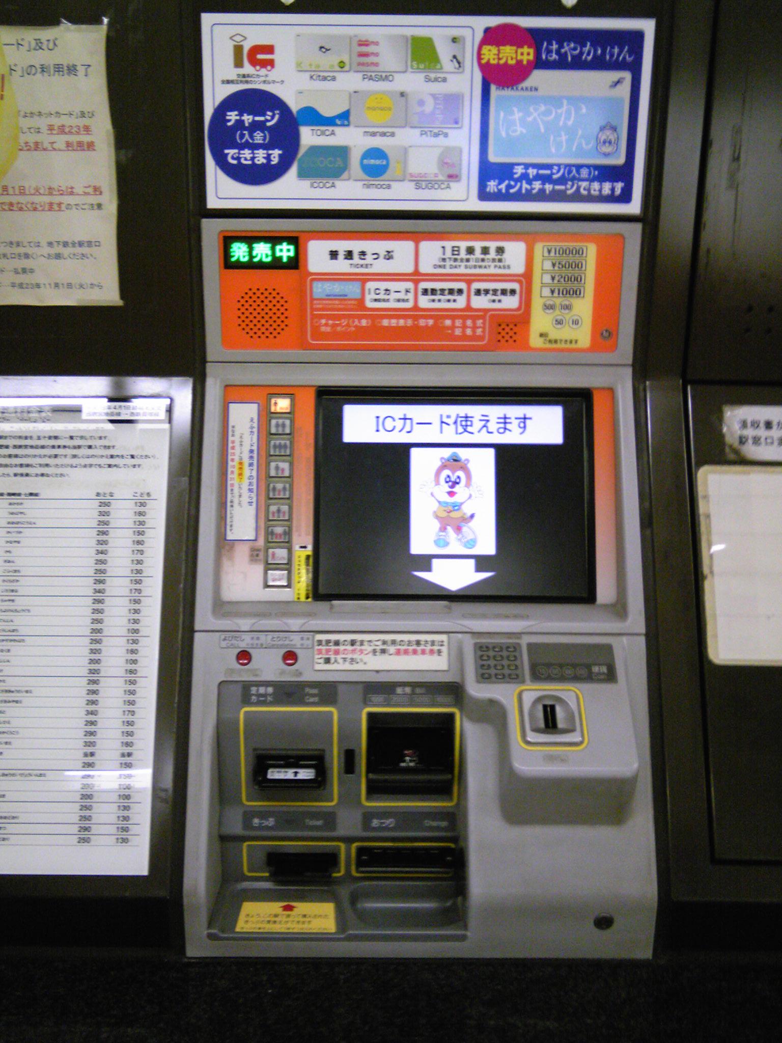 名古屋 市 交通 局 定期 券