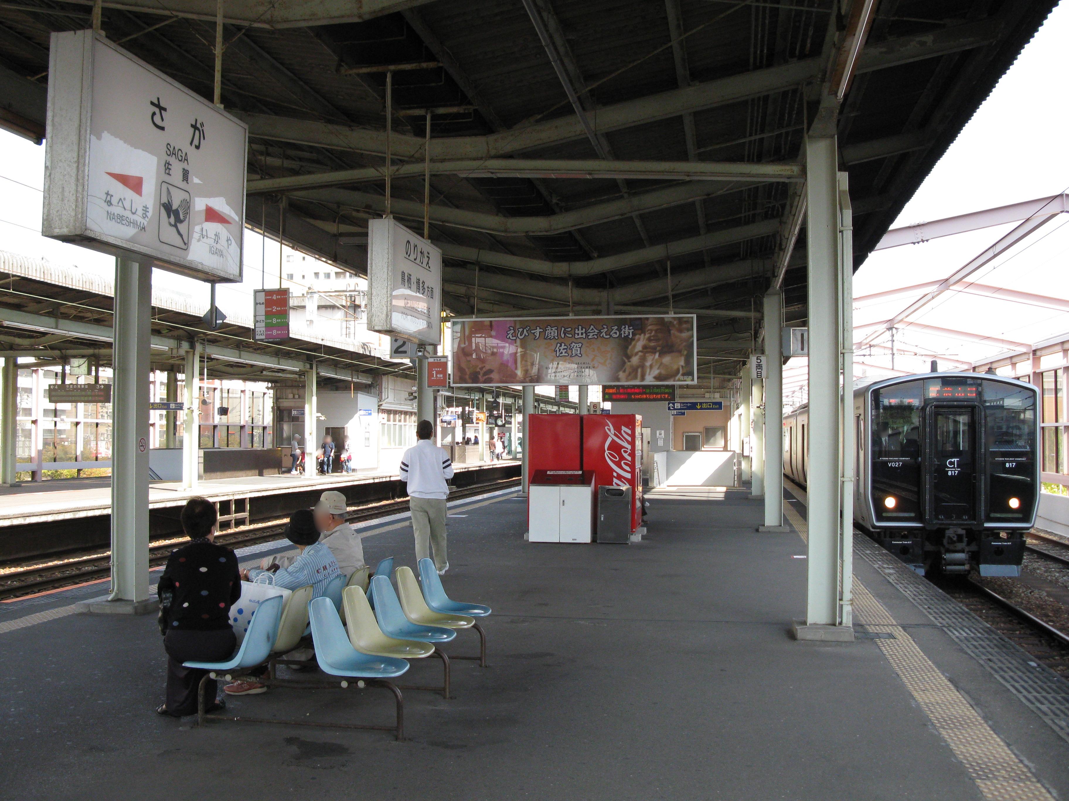 https://upload.wikimedia.org/wikipedia/commons/6/6a/JRKyushu-Nagasaki-main-line-Saga-station-platform-1-2-20091031.jpg