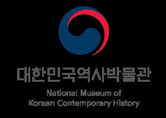 대중 교통으로 대한민국 역사 박물관 에 가는법 - 장소에 대해