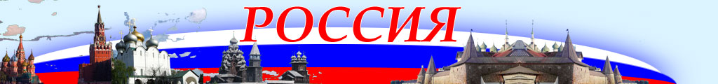 Портал Россия